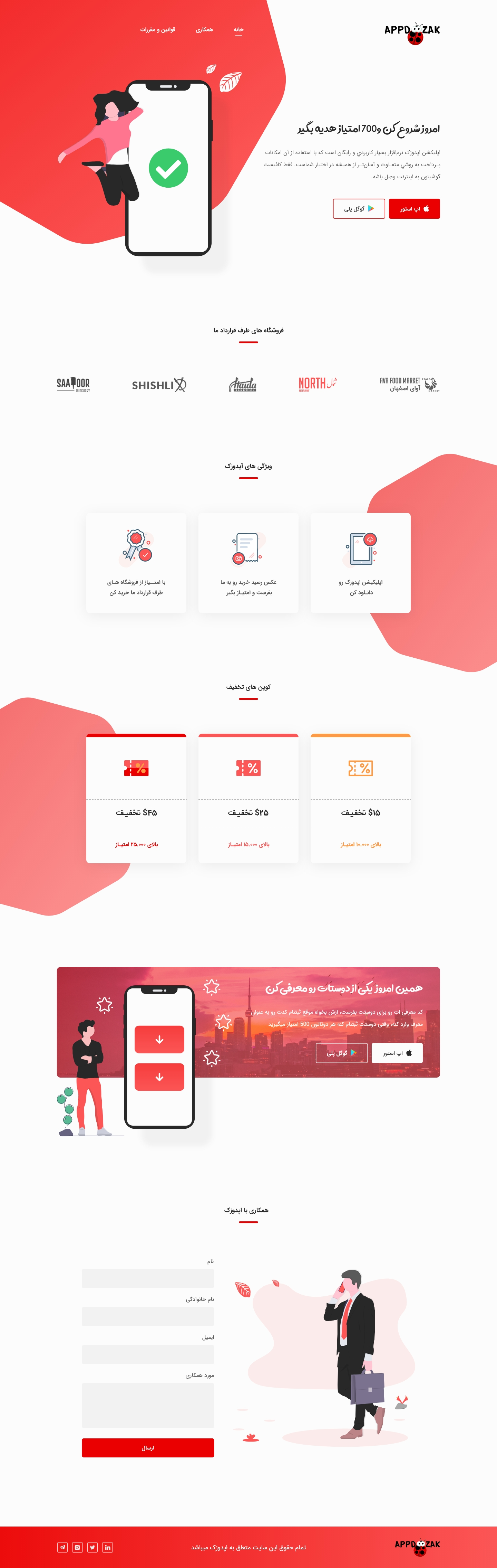 App Doozak responsive and mobile friendly landing page user interface